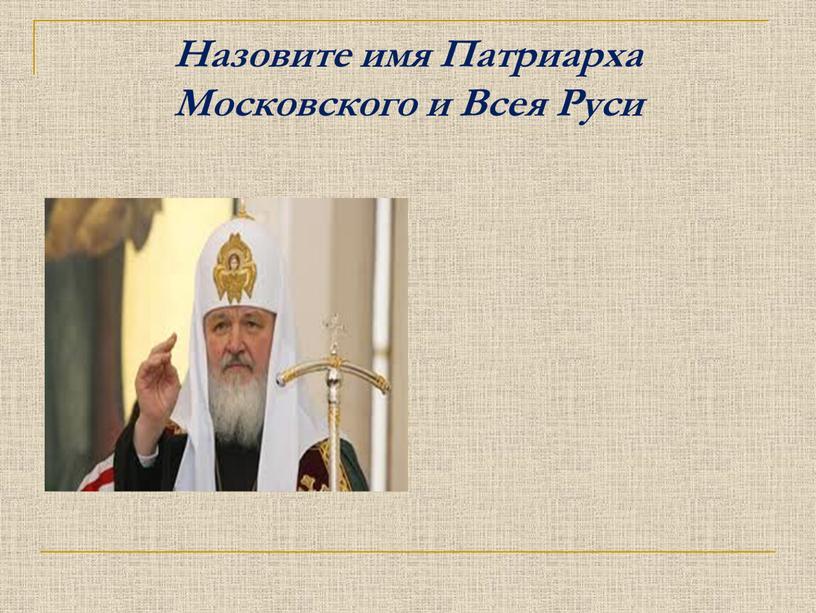 Назовите имя Патриарха Московского и