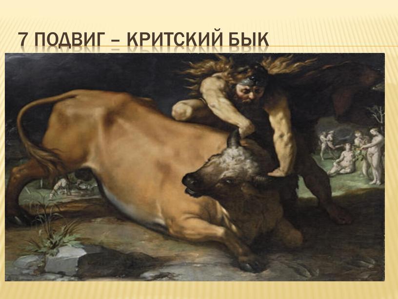 7 подвиг – Критский бык