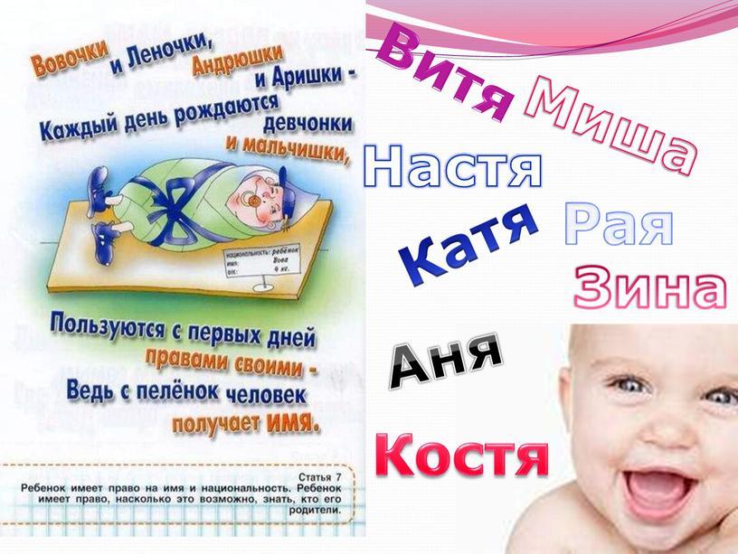 Миша Катя Зина Настя Аня Костя