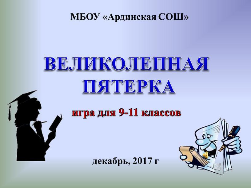 ВЕЛИКОЛЕПНАЯ ПЯТЕРКА МБОУ «Ардинская