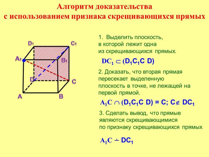 Алгоритм доказательства с использованием признака скрещивающихся прямых