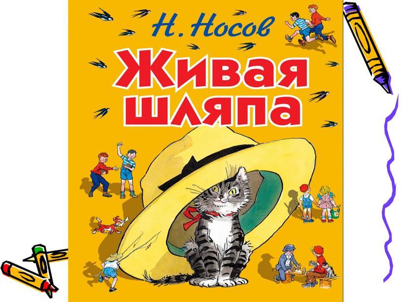 """Презентация к уроку  литературного чтения на тему """"Н. Носов """" Живая шляпа"""""""