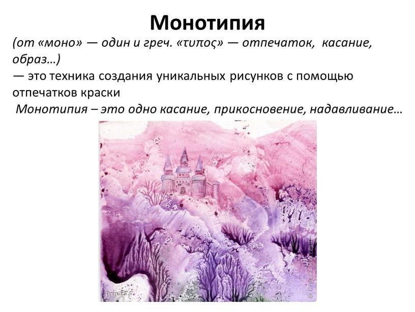Монотипия (от «моно» — один и греч