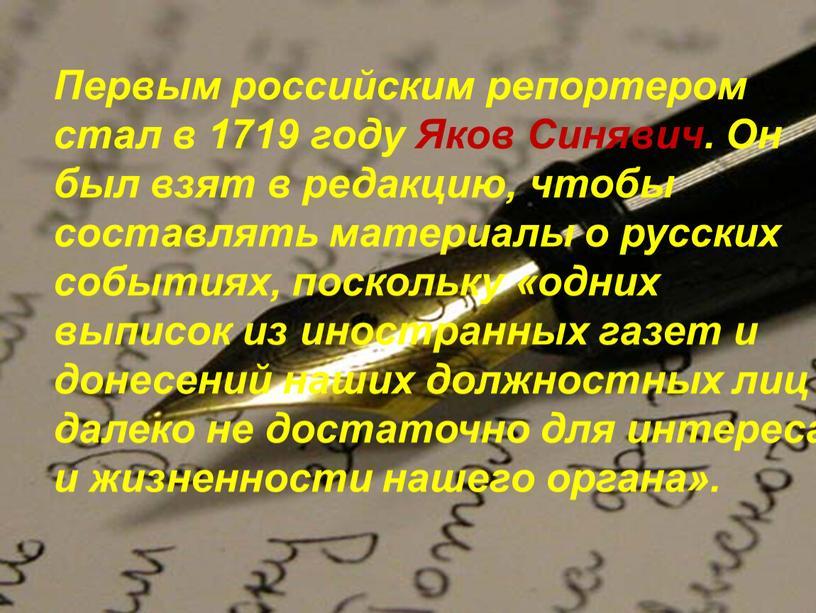 Первым российским репортером стал в 1719 году