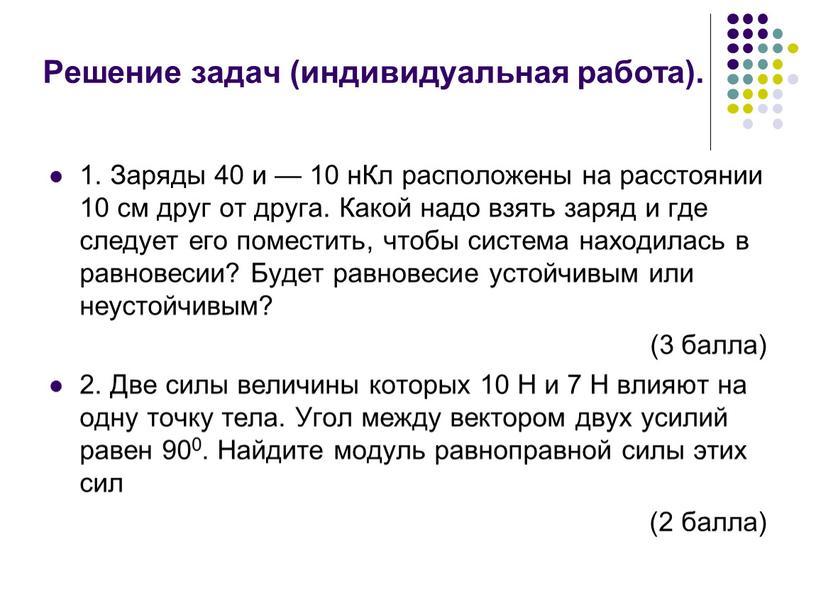 Решение задач (индивидуальная работа)