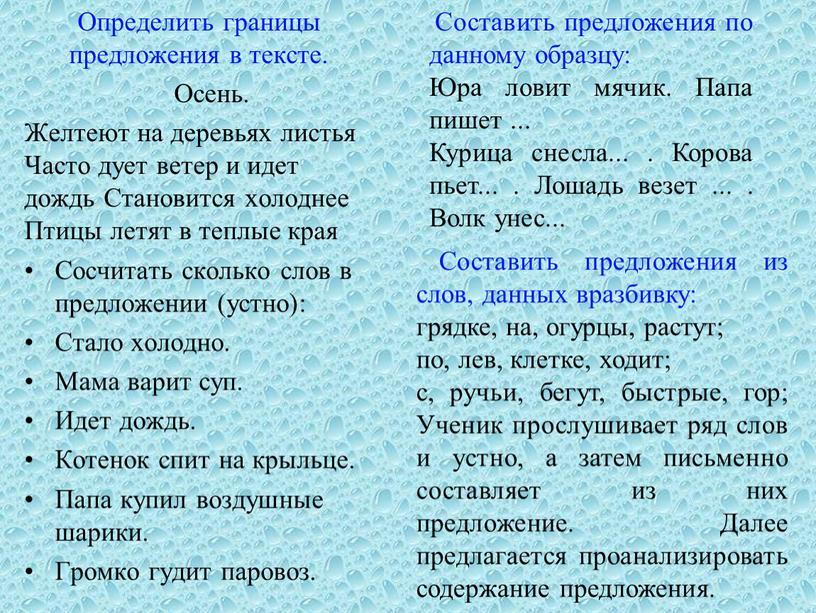 Определить границы предложения в тексте