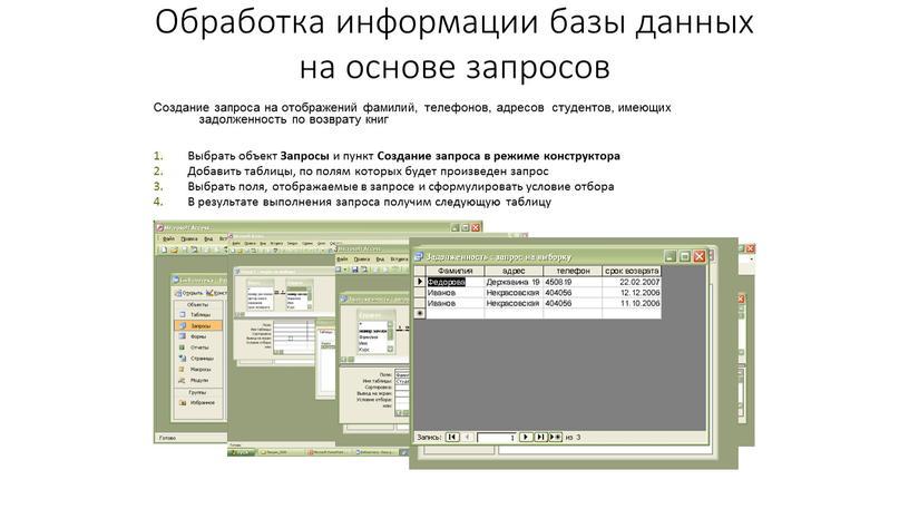 Обработка информации базы данных на основе запросов