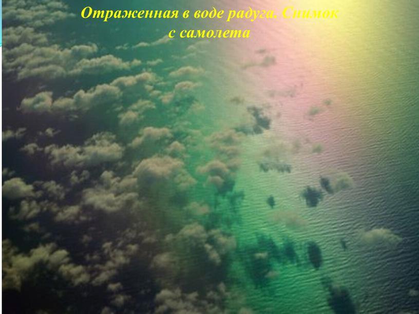 Отраженная в воде радуга. Снимок с самолета