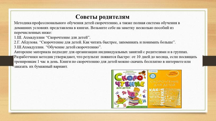 Советы родителям Методика профессионального обучения детей скорочтению, а также полная система обучения в домашних условиях представлена в книгах