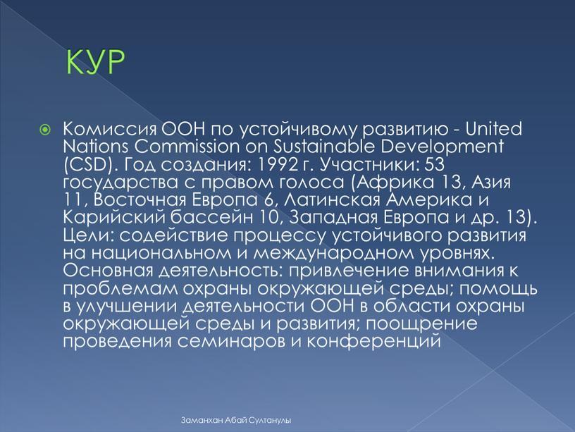 КУР Комиссия ООН по устойчивому развитию -