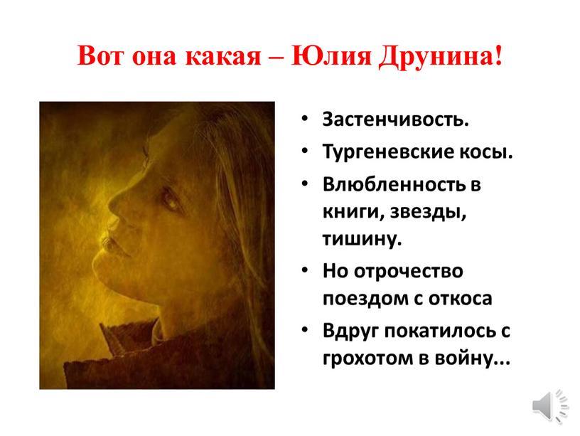 Вот она какая – Юлия Друнина! Застенчивость