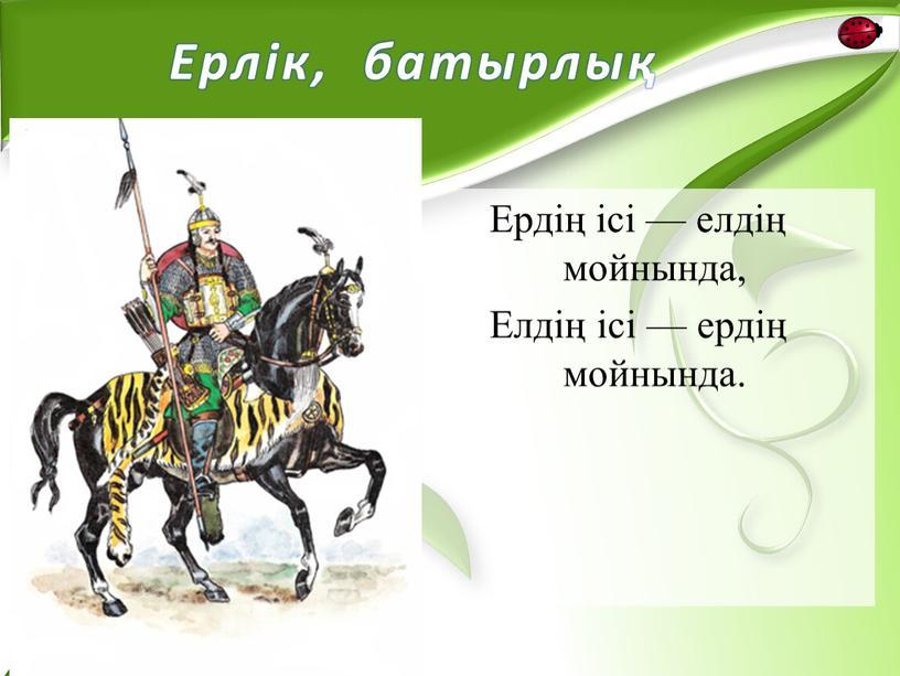 Ерлік, батырлық Ердің ісі — елдің мойнында,