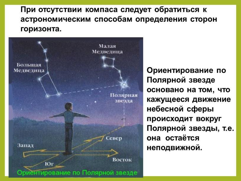 При отсутствии компаса следует обратиться к астрономическим способам определения сторон горизонта