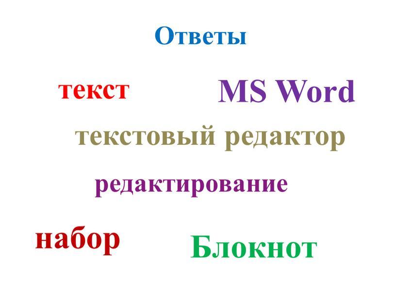 Ответы текст набор редактирование текстовый редактор