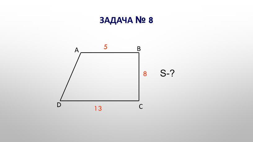 S-? Задача № 8