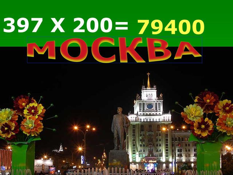 397 Х 200= 79400 МОСКВА