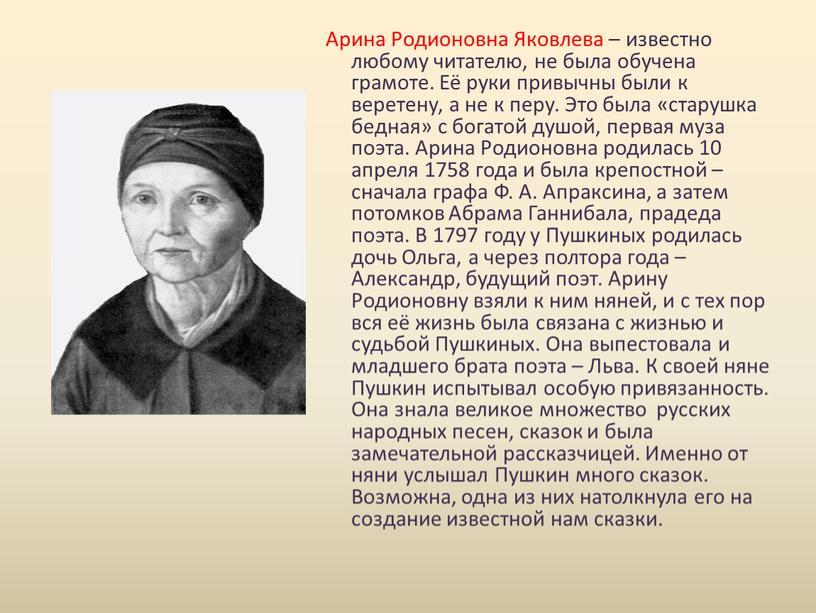 Арина Родионовна Яковлева – известно любому читателю, не была обучена грамоте