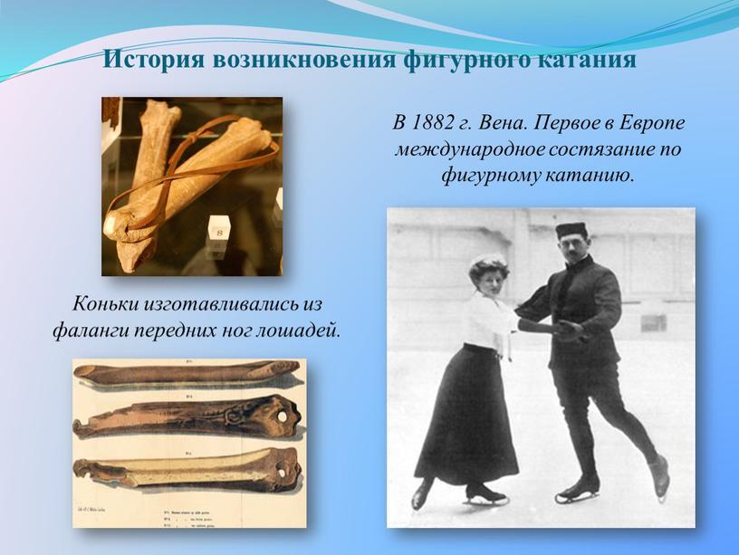 История возникновения фигурного катания