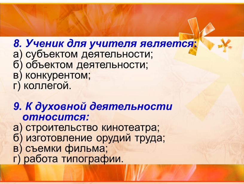 Ученик для учителя является : а) субъектом деятельности; б) объектом деятельности; в) конкурентом; г) коллегой