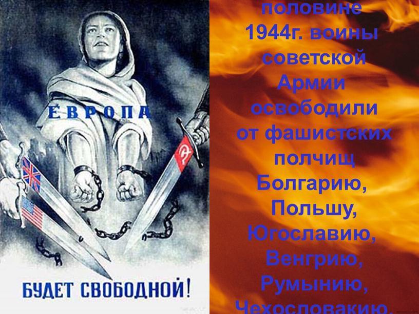 Во второй половине 1944г. воины советской