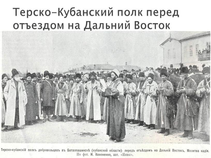 Терско-Кубанский полк перед отъездом на