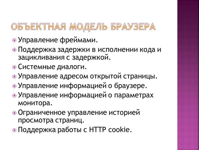 Объектная модель браузера Управление фреймами