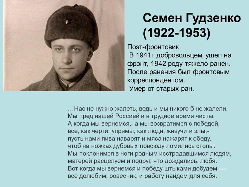 Семен Гудзенко (1922-1953) Поэт-фронтовик