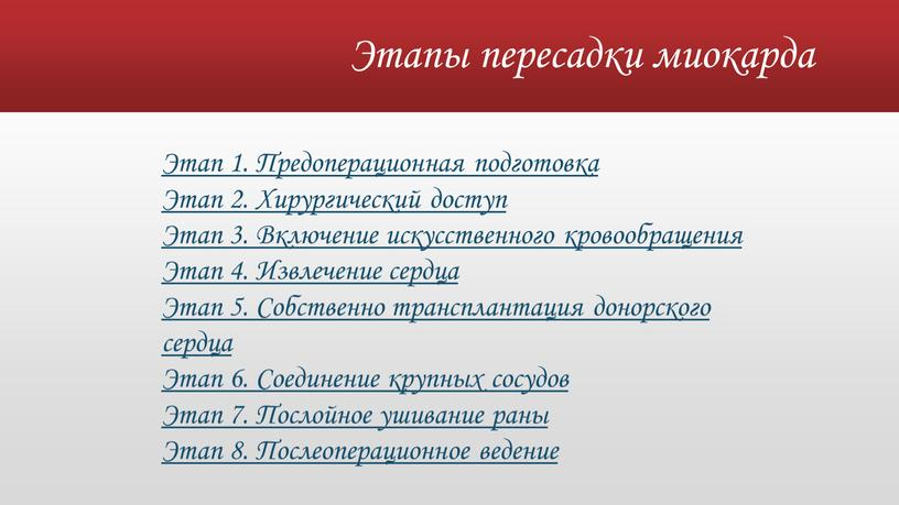 Этапы пересадки миокарда Этап 1