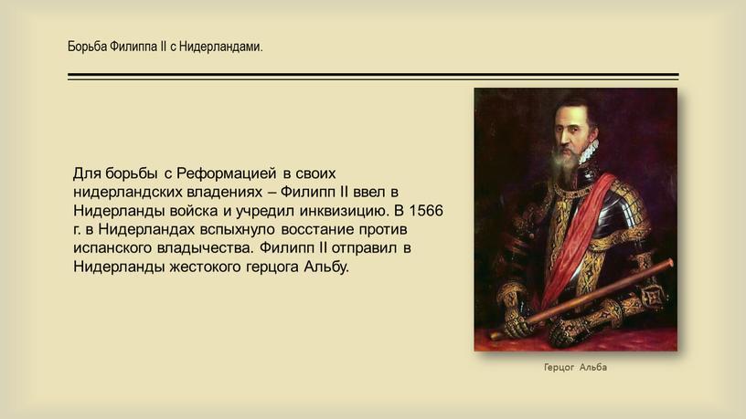 Герцог Альба Борьба Филиппа II с