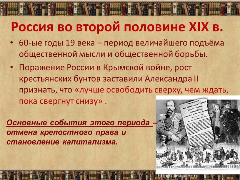 Россия во второй половине XIX в