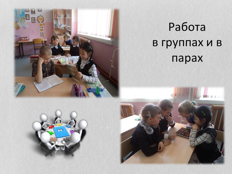Работа в группах и в парах