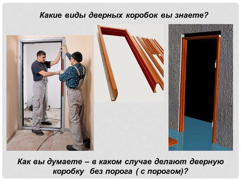 Какие виды дверных коробок вы знаете?