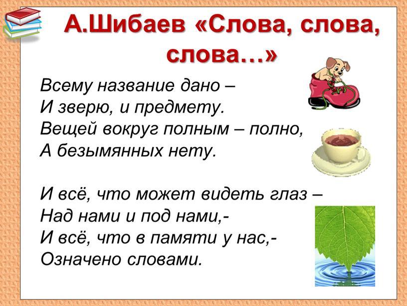 А.Шибаев «Слова, слова, слова…»