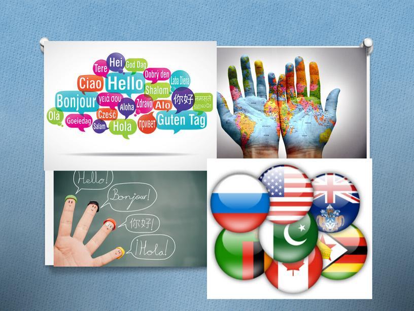 """Урок """"Иностранные языки в современном мире"""""""