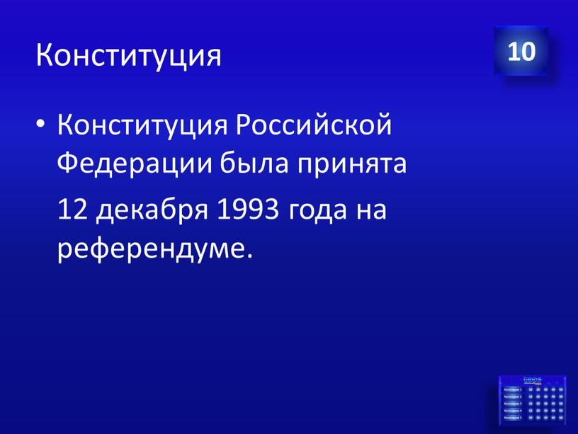 Конституция Конституция Российской