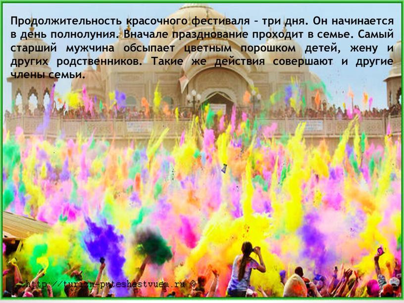 Продолжительность красочного фестиваля – три дня