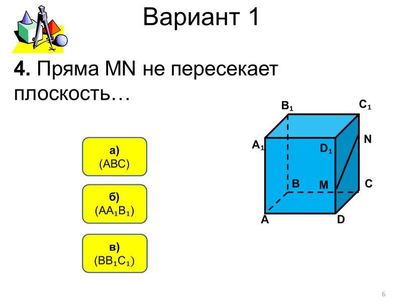 Вариант 1 б) (АА₁В₁) а) (АВС) в) (ВВ₁С₁) 4