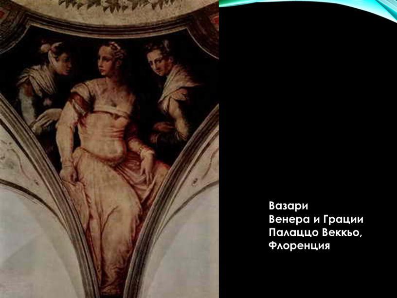 Вазари Венера и Грации Палаццо