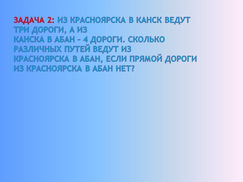 Задача 2: Из Красноярска в Канск ведут три дороги, а из