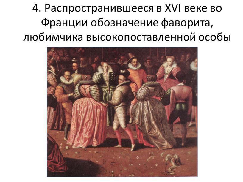 Распространившееся в XVI веке во