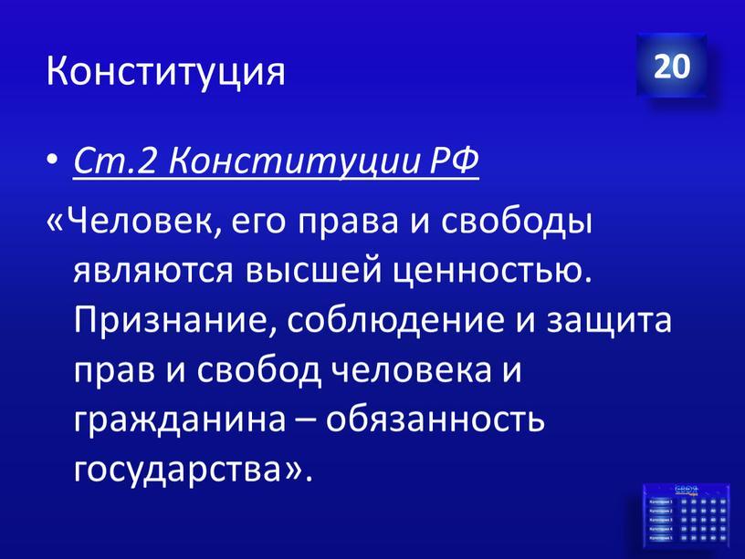 Конституция Ст.2 Конституции РФ «Человек, его права и свободы являются высшей ценностью