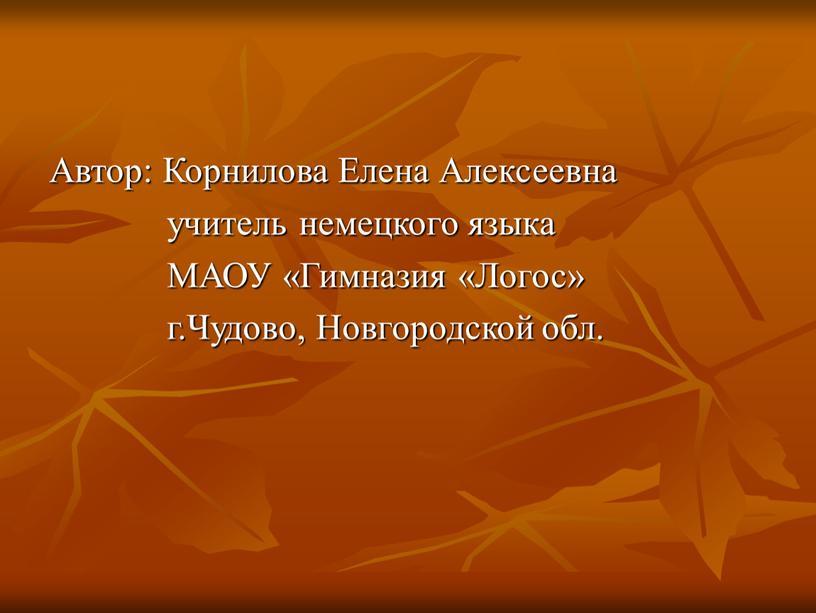 Автор: Корнилова Елена Алексеевна учитель немецкого языка