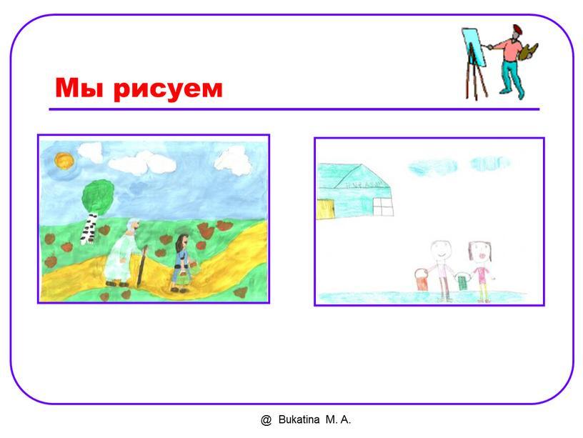 @ Bukatina M. A. Мы рисуем