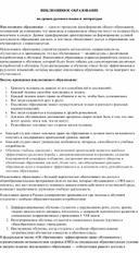 Инклюзивное образование на уроках русского языка