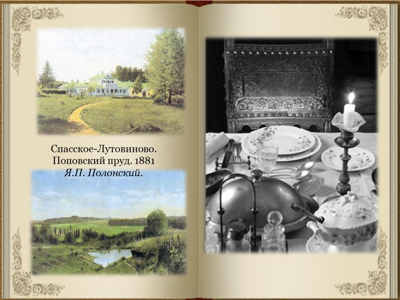 Спасское-Лутовиново. Поповский пруд