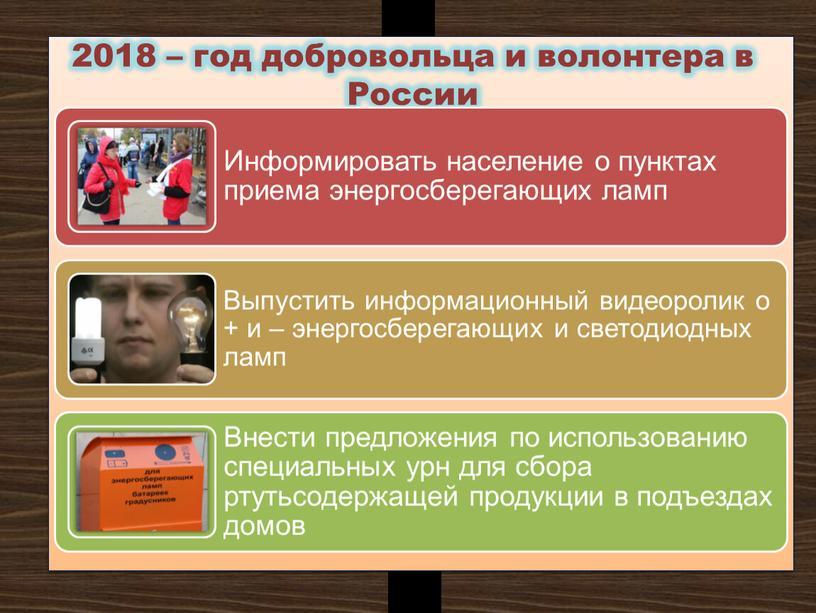 2018 – год добровольца и волонтера в России