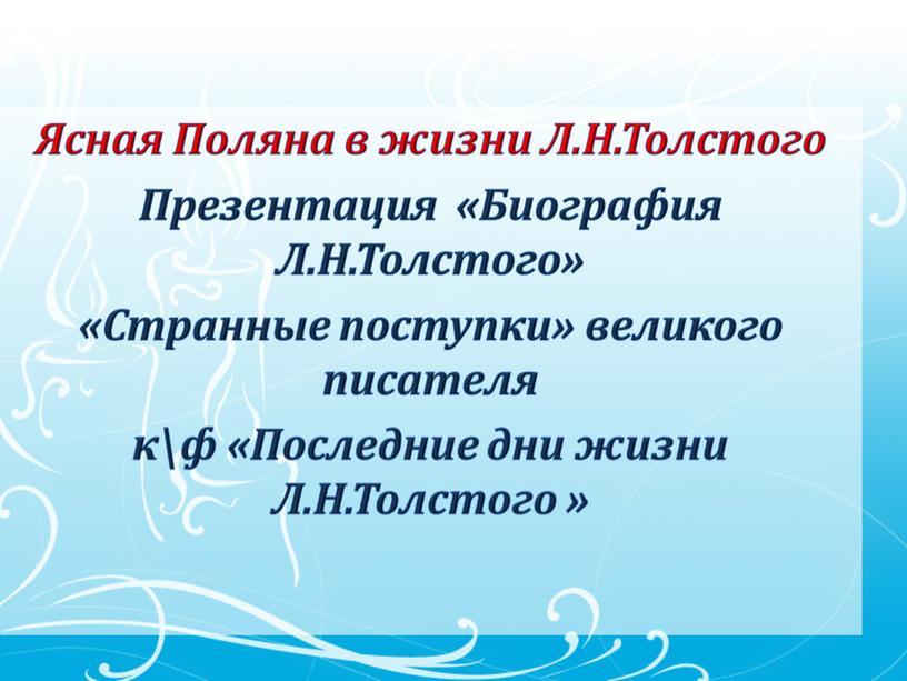 Ясная Поляна в жизни Л.Н.Толстого