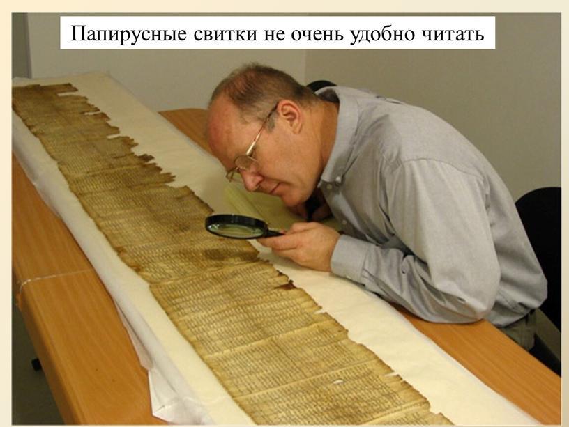 Папирусные свитки не очень удобно читать