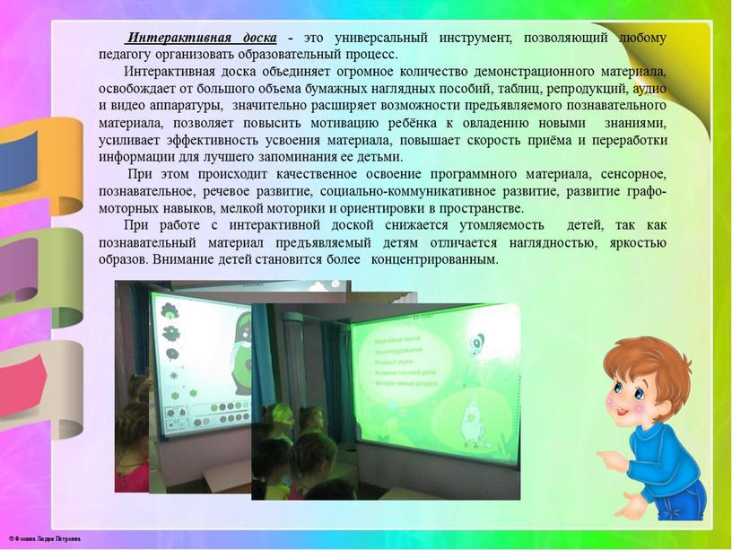 Интерактивная доска - это универсальный инструмент, позволяющий любому педагогу организовать образовательный процесс