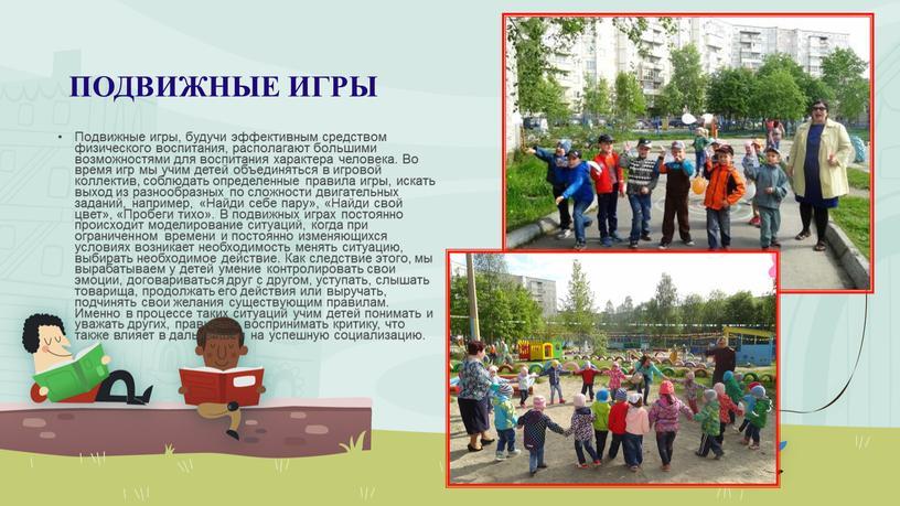 ПОДВИЖНЫЕ ИГРЫ Подвижные игры, будучи эффективным средством физического воспитания, располагают большими возможностями для воспитания характера человека